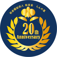 松友会20周年ロゴ